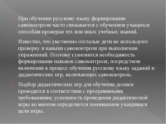 При обучении русскому языку формирование самоконтроля часто связывается с об...