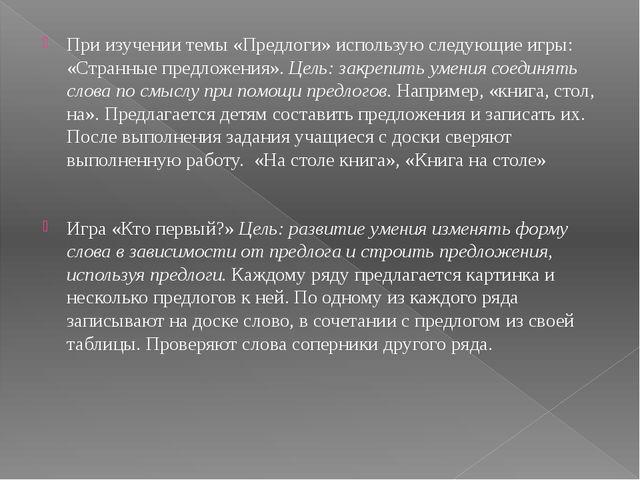 При изучении темы «Предлоги» использую следующие игры: «Странные предложения...