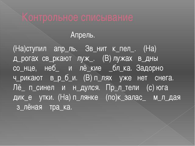 Контрольное списывание Апрель. (На)ступил апр_ль. Зв_нит к_пел_. (На) д_рогах...