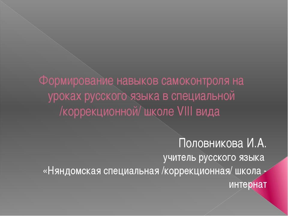 Формирование навыков самоконтроля на уроках русского языка в специальной /кор...