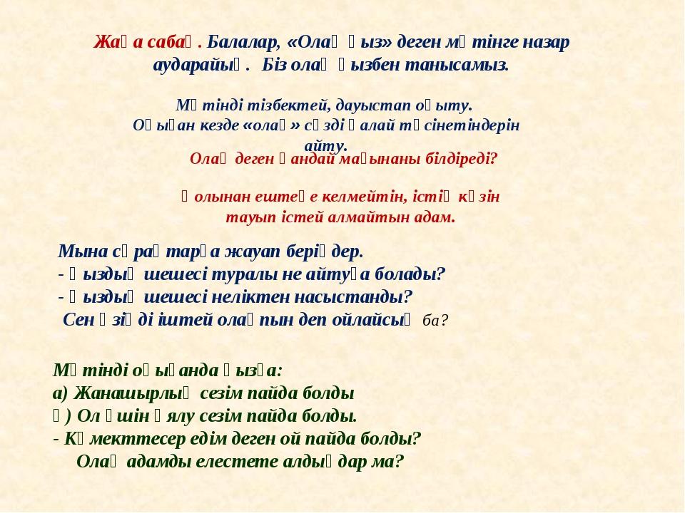 Мәтінді оқығанда қызға: а) Жанашырлық сезім пайда болды ә) Ол үшін ұялу сезім...