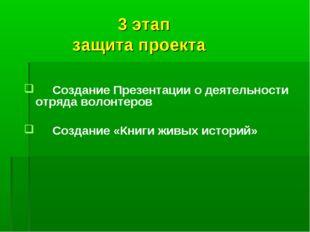 3 этап защита проекта Создание Презентации о деятельности отряда волонтеров С