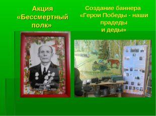Создание баннера «Герои Победы - наши прадеды и деды» Акция «Бессмертный полк»