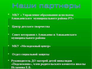 МКУ « Управление образования исполкома Азнакаевского муниципального района Р