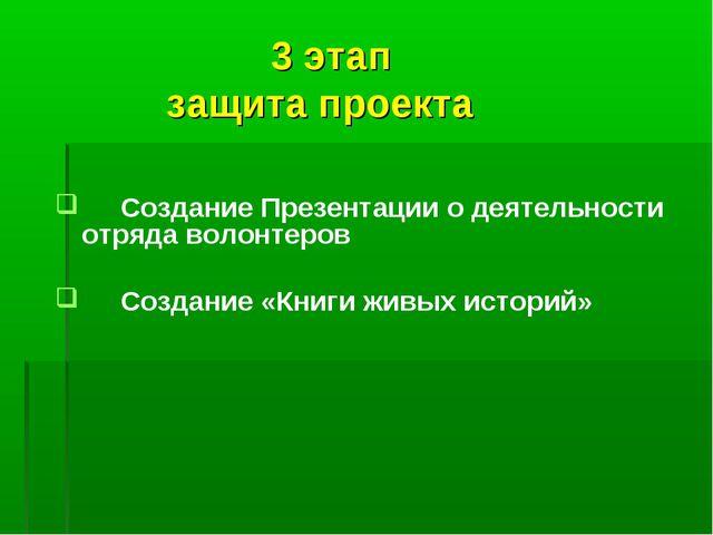 3 этап защита проекта Создание Презентации о деятельности отряда волонтеров С...