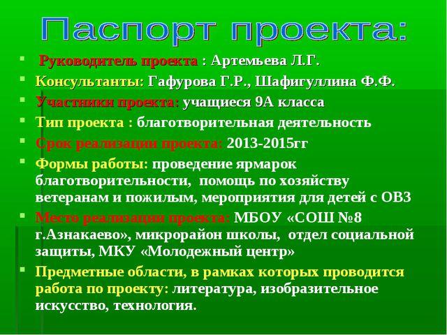 Руководитель проекта : Артемьева Л.Г. Консультанты: Гафурова Г.Р., Шафигулли...