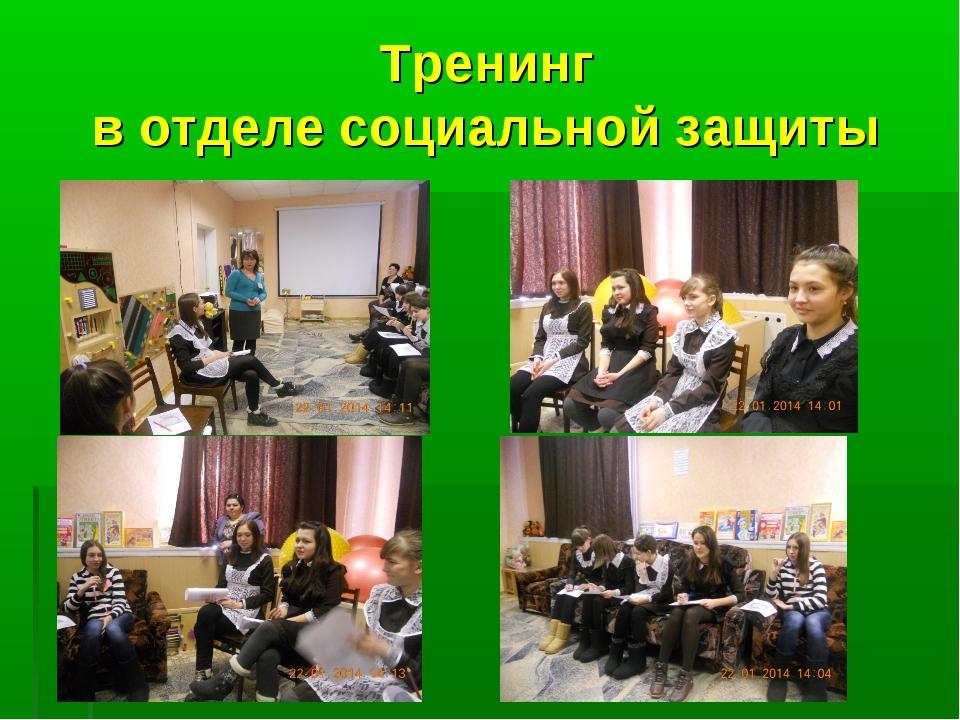 Тренинг в отделе социальной защиты