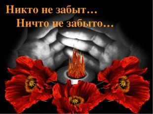 Никто не забыт…  Ничто не забыто…