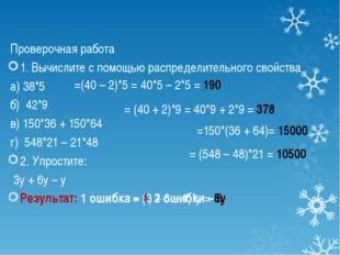 Проверочная работа 1. Вычислите с помощью распределительного свойства а) 38*