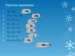 Упростить выражение: 5а + 9а 31р – 11р + 6р 7х + 9х + х 5у – 2у – у 6с – 5с +