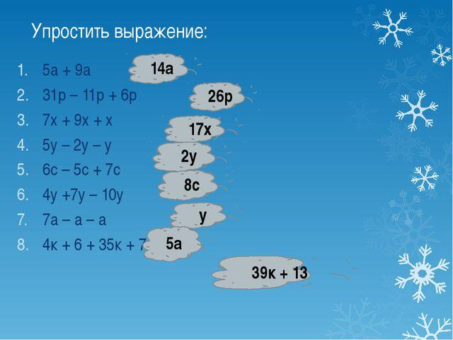 Упростить выражение: 5а + 9а 31р – 11р + 6р 7х + 9х + х 5у – 2у – у 6с – 5с +...