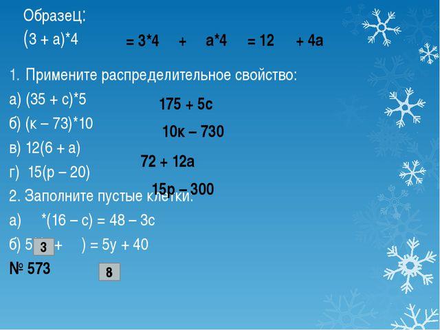 Образец: (3 + а)*4 Примените распределительное свойство: а) (35 + с)*5 б) (к...