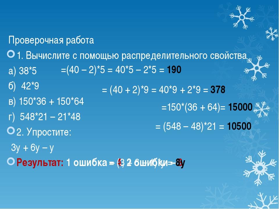 Проверочная работа 1. Вычислите с помощью распределительного свойства а) 38*...