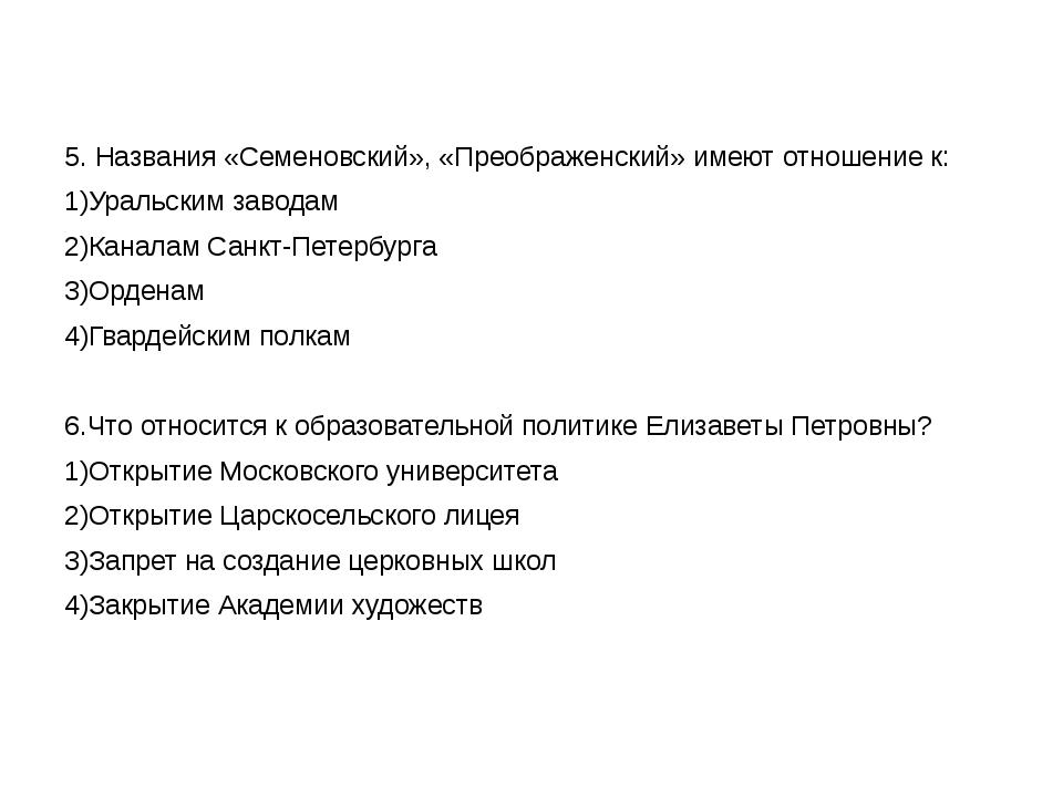 5. Названия «Семеновский», «Преображенский» имеют отношение к: 1)Уральским з...