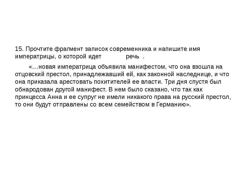 15. Прочтите фрагмент записок современника и напишите имя императрицы, о кот...