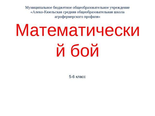 Муниципальное бюджетное общеобразовательное учреждение «Алеко-Кюельская сред...