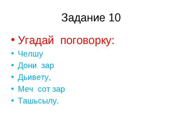 Задание 10 Угадай поговорку: Челшу Дони зар Дьивету, Меч сот зар Ташьсылу.