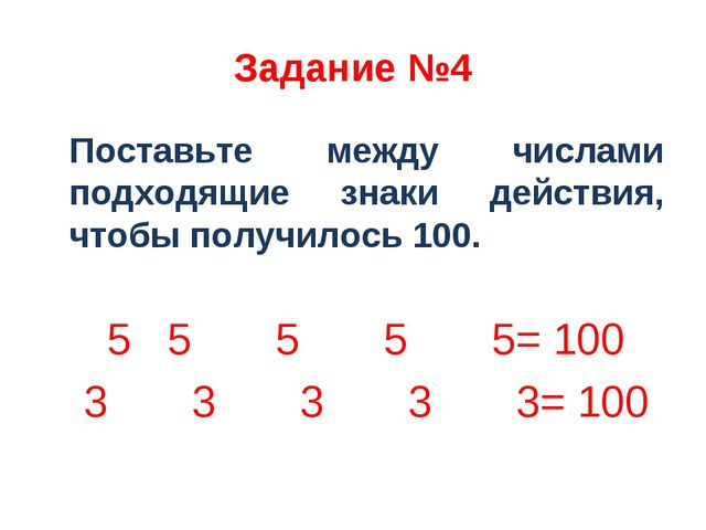 Задание №4 Поставьте между числами подходящие знаки действия, чтобы получилос...