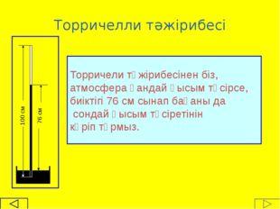 Торричелли тәжірибесі 100 см 76 см Торричели тәжірибесінен біз, атмосфера қа