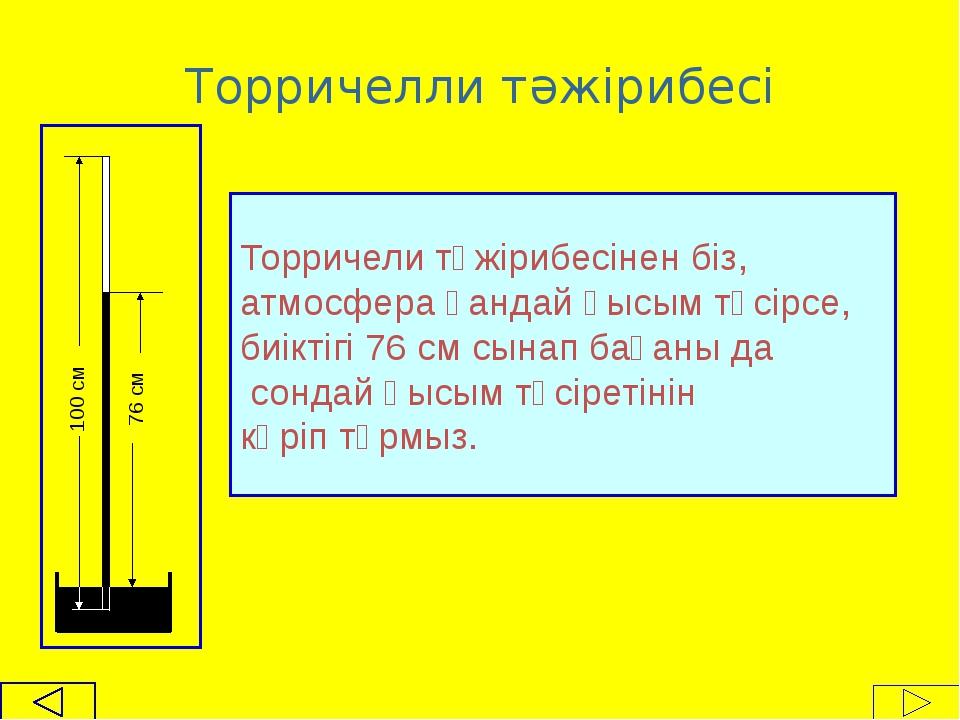 Торричелли тәжірибесі 100 см 76 см Торричели тәжірибесінен біз, атмосфера қа...