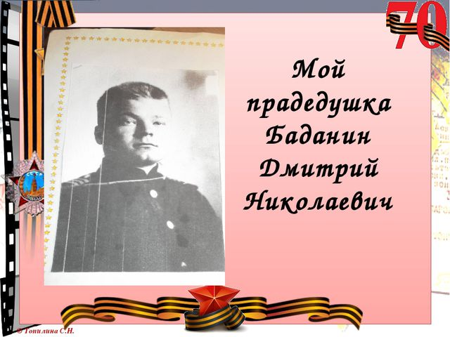 Мой прадедушка Баданин Дмитрий Николаевич © Топилина С.Н.