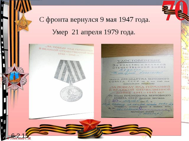 С фронта вернулся 9 мая 1947 года. Умер 21 апреля 1979 года. © Топилина С.Н.