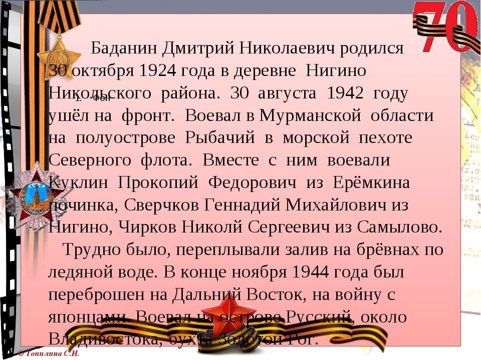 Баданин Дмитрий Николаевич родился 30 октября 1924 года в деревне Нигино Нико...