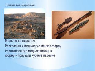 Древние медные рудники Медь легко плавится Раскаленная медь легко меняет фо