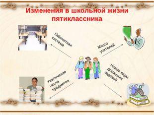 Много учителей Новые виды домашних заданий Увеличение числа предметов Кабинет