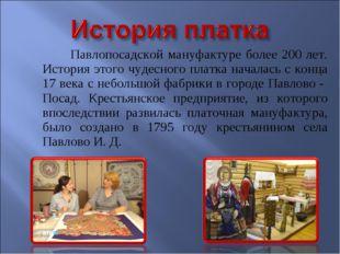 Павлопосадской мануфактуре более 200 лет. История этого чудесного платка нач