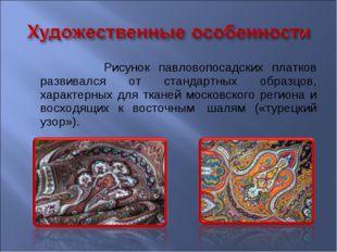 Рисунок павловопосадских платков развивался от стандартных образцов, характе