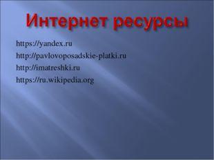 https://yandex.ru http://pavlovoposadskie-platki.ru http://imatreshki.ru http
