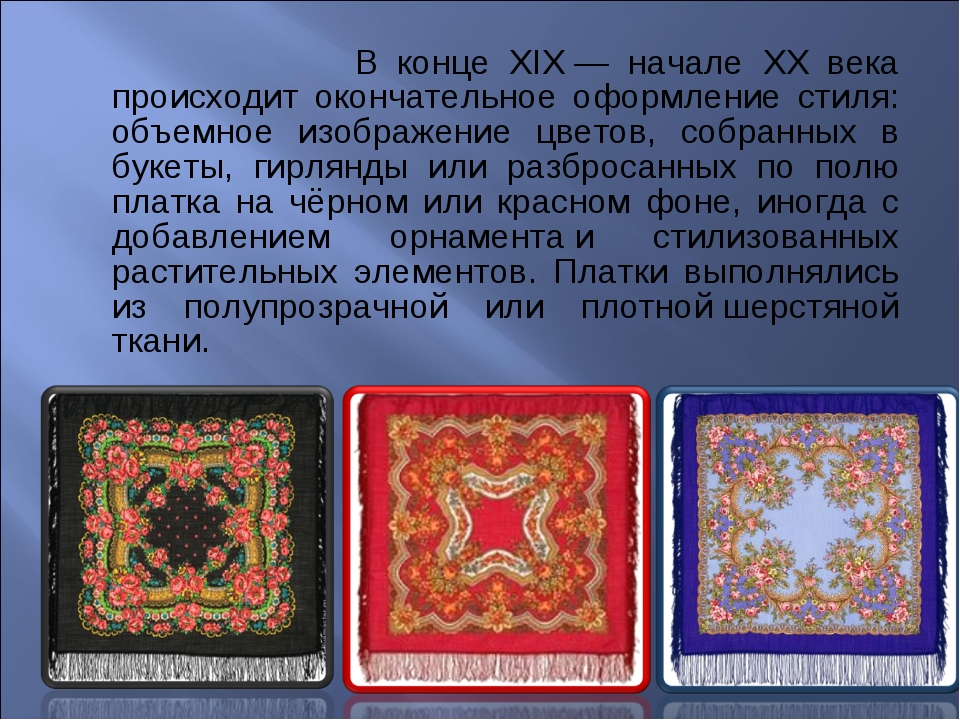 В конце XIX— начале XX века происходит окончательное оформление стиля: объе...