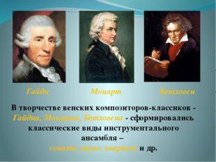 В творчестве венских композиторов-классиков - Гайдна, Моцарта, Бетховена - сф