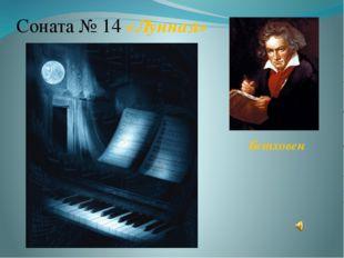 Бетховен Соната № 14 «Лунная»
