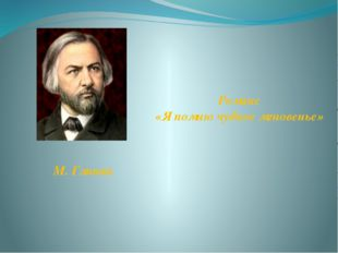 М. Глинка Романс «Я помню чудное мгновенье»