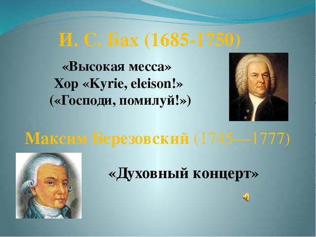 И. С. Бах (1685-1750) «Высокая месса» Хор «Kyrie, eleison!» («Господи, помилу...