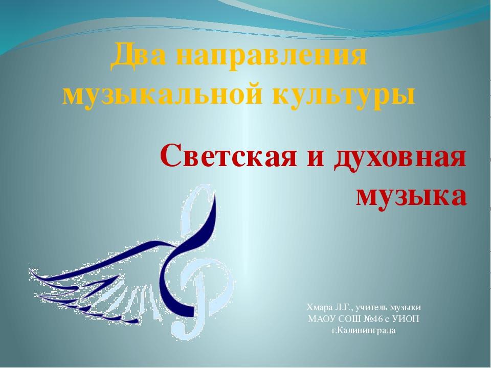 Два направления музыкальной культуры Светская и духовная музыка Хмара Л.Г., у...