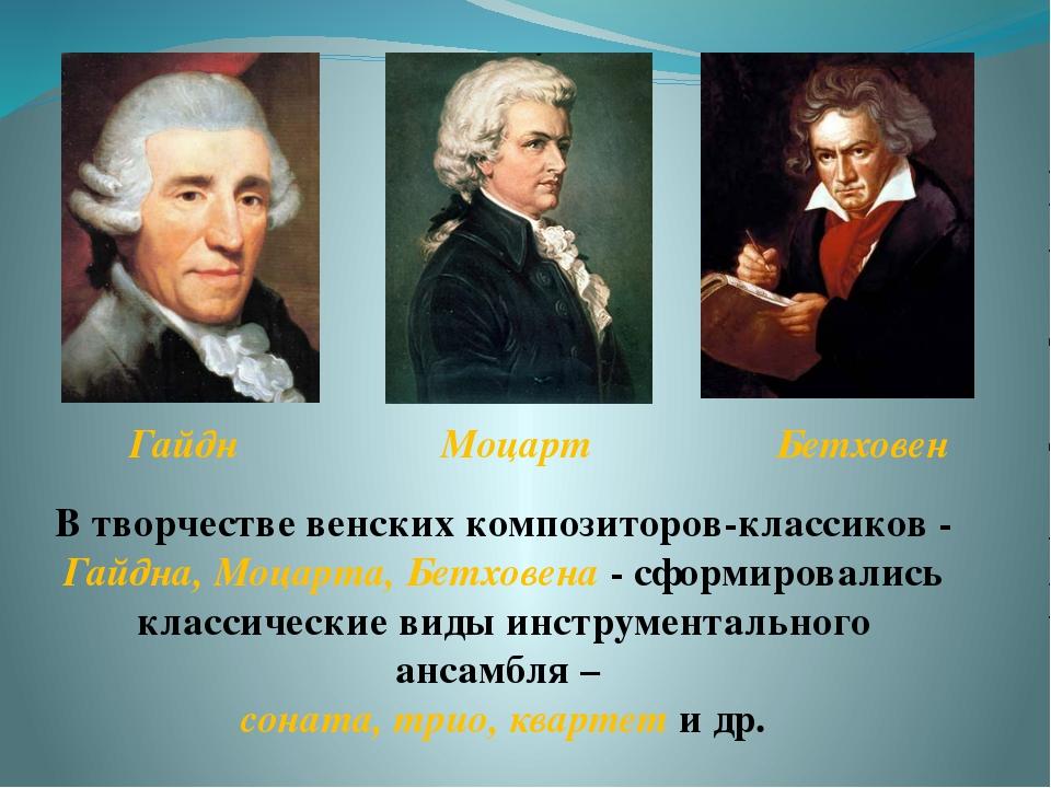 В творчестве венских композиторов-классиков - Гайдна, Моцарта, Бетховена - сф...