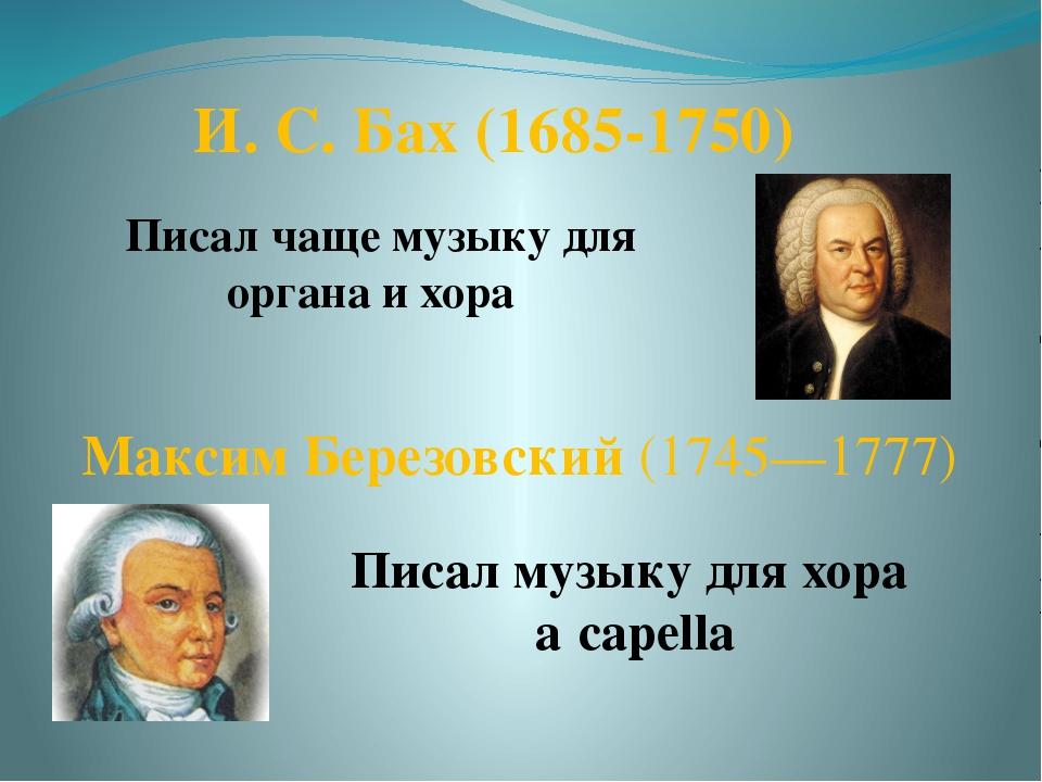 И. С. Бах (1685-1750) Писал чаще музыку для органа и хора Максим Березовский...