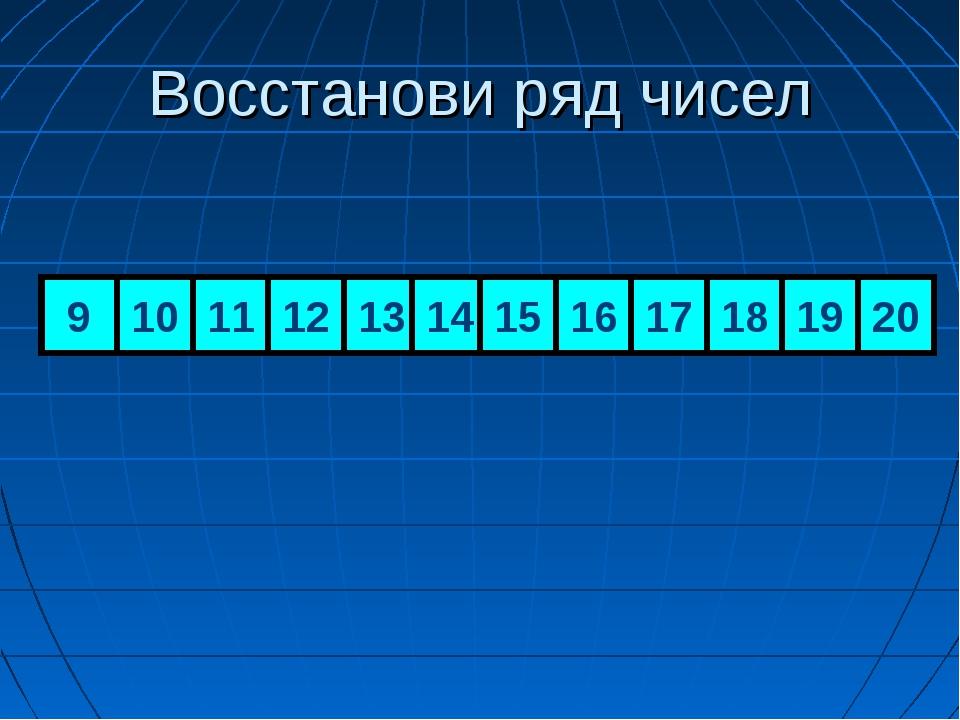 9 10 11 12 13 14 15 16 17 18 20 19 Восстанови ряд чисел