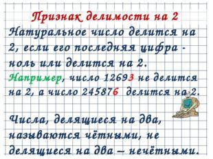 Признак делимости на 2 Натуральное число делится на 2, если егопоследняя ц