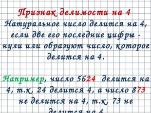 Признак делимости на 4 Натуральное число делится на 4, еслидвеегопоследни