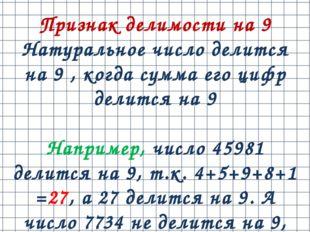 Признак делимости на 9 Натуральное число делится на 9 , когда сумма его цифр