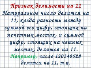 Признак делимости на 11 Натуральное число делится на 11, когда разность между