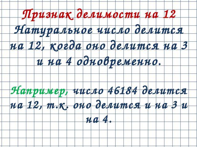 Признак делимости на 12 Натуральное число делится на 12, когда оно делится на...