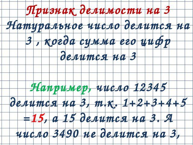 Признак делимости на 3 Натуральное число делится на 3 , когда сумма его цифр...