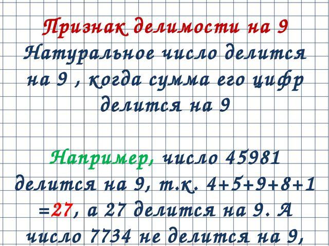 Признак делимости на 9 Натуральное число делится на 9 , когда сумма его цифр...