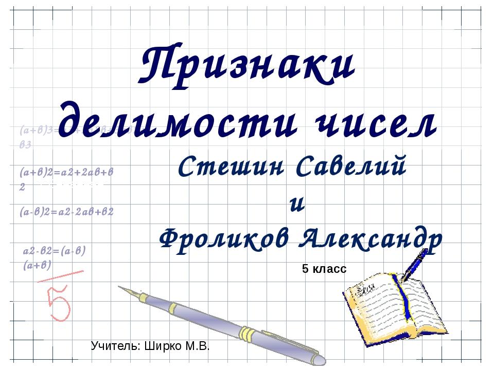 a2-в2=(a-в)(a+в) (a-в)2=a2-2aв+в2 (a+в)2=a2+2aв+в2 (a+в)3=a3+3a2в+3aв2+в3 EE...