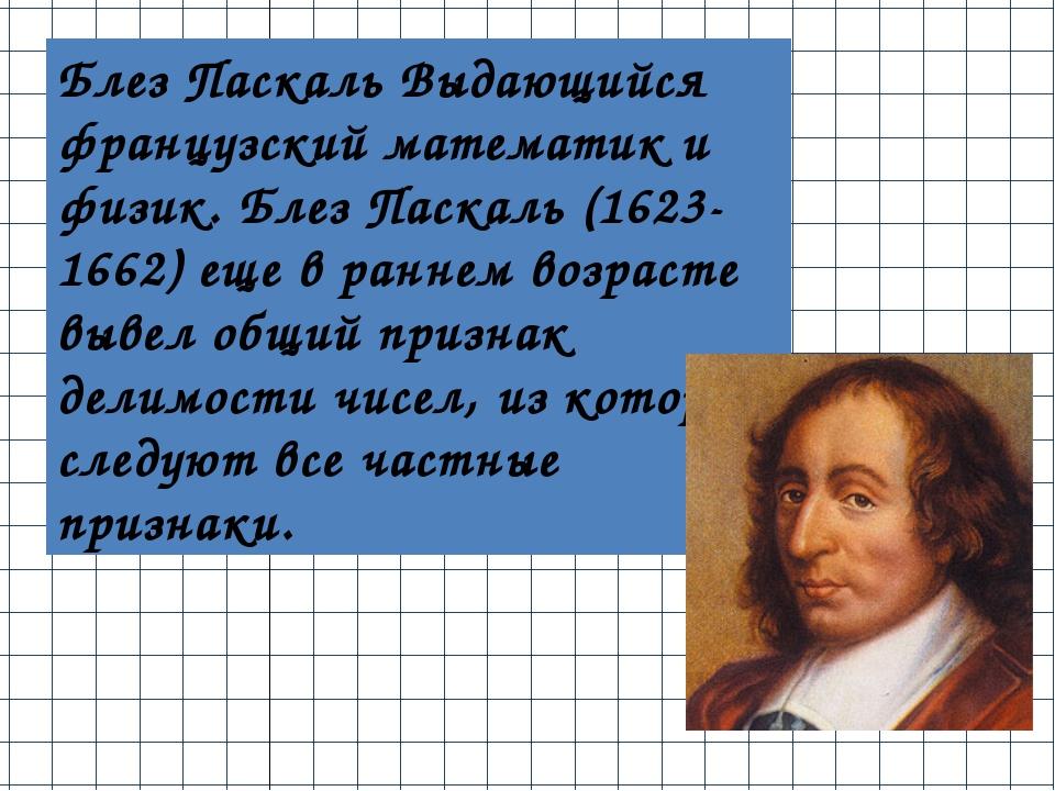 Блез Паскаль Выдающийся французский математик и физик. Блез Паскаль (1623-166...